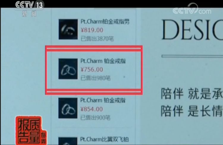 注意!你网购时参考的商品销量可能是刷出来的