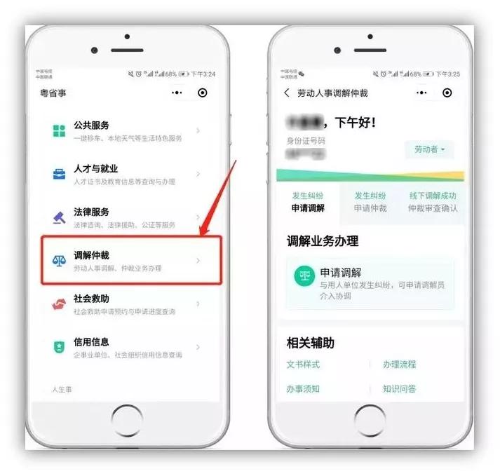 """""""互联网+调解仲裁""""再提速!广州市劳动仲裁办案新系统上线"""