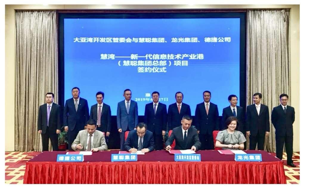 投资逾150亿!慧聪集团携手龙光建惠州大亚湾新一代信息技术产业港