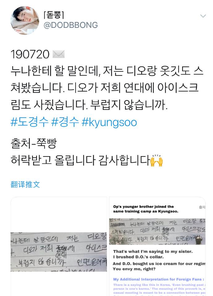 「EXO」「分享」190720 今日份TMI:是在军队给买冰淇淋的暻秀啊