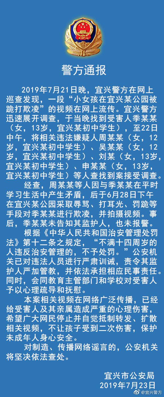 """女孩被多人跪打欺凌喊""""爸爸""""江苏警方:打人者未满14岁已训诫"""