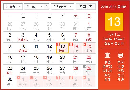 2019年古尔邦节放假通知