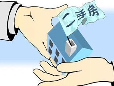 卖房子要交哪些税2018(北京卖房子要交哪些税)