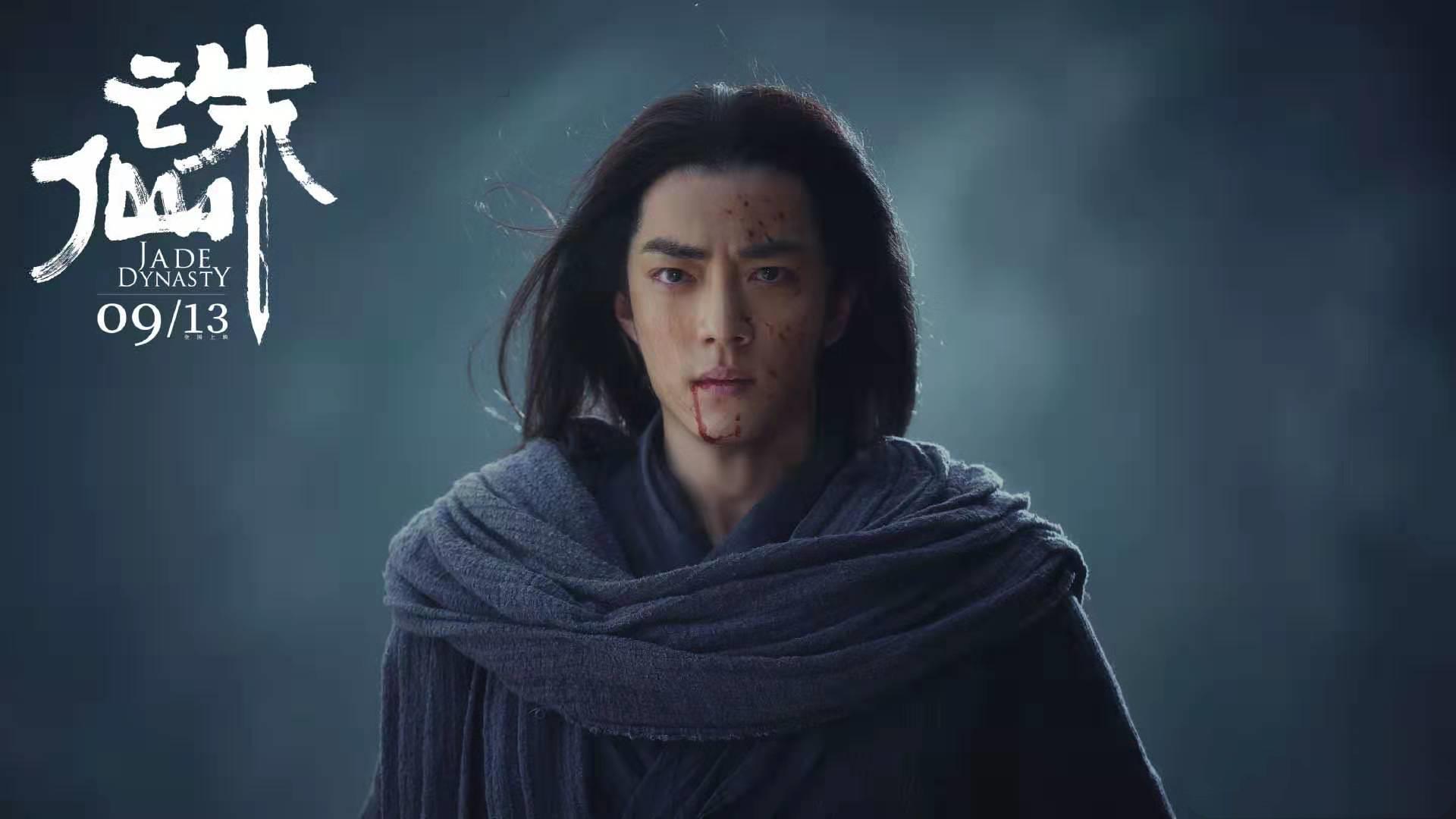 《诛仙Ⅰ》片场无实物表演 被肖战的哭戏秒到了
