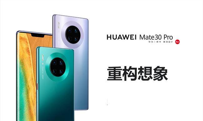 华为公司:暂未方案消除 Mate 30 系列产品的 Bootloader 开启限定