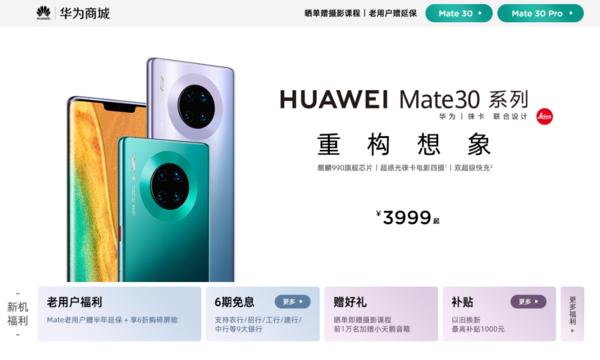 华为公司Mate30系列产品购买赠全国联保 新旧置换最大可省一千元