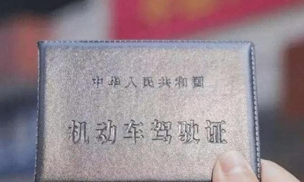 中国驾驶证能在多少个国家通用?看完才知道