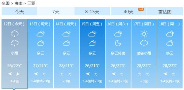 """双11""""特供""""冷空气已发货!海南未来几天最低气温降至16℃"""