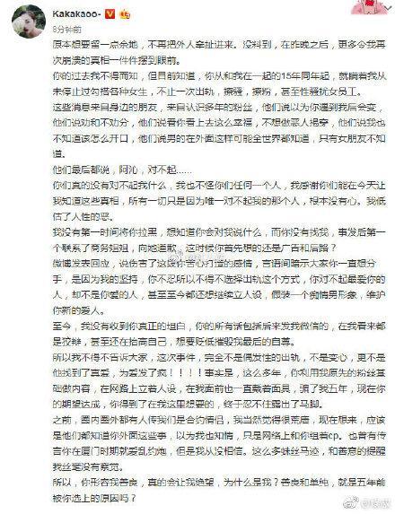 """網紅阿沁劉陽分手 小三""""半藏森林""""道歉!阿沁再發長文曝劉陽性騷擾女員工 聊天記錄曝光"""