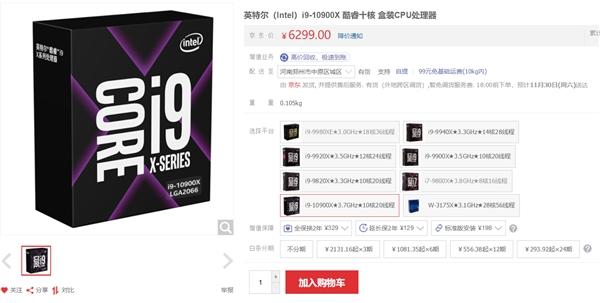 Intel 10关键酷睿i9-10900X发售:6299元减价近三成