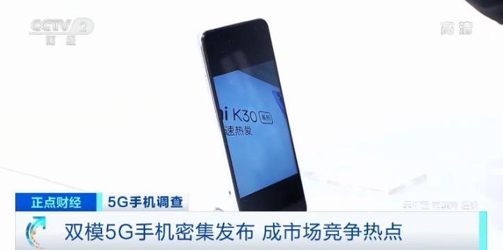 """6000元→4000元→2000元!价格刷新低,全球智能手机5G""""换机潮""""来了?"""