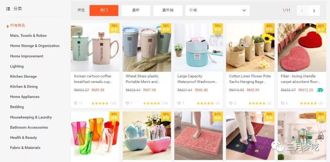 「热销推荐」Shopee价格为什么低?适合什么样的产品?