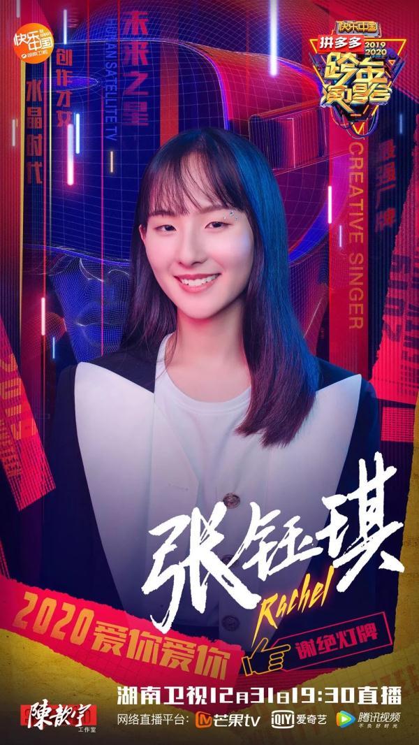 吴亦凡湖南跨年歌单曝光?钱正昊张钰琪有望合作