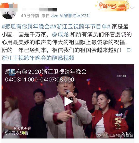 怀感恩心谱家国情!浙江卫视2020跨年晚会紧扣时代脉搏引发网友共鸣