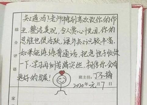 """期末,合肥这位老师的评语火了!""""漫画+定制评语""""萌萌哒"""
