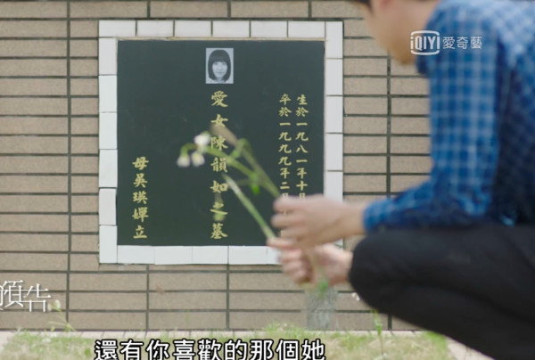 《想见你》施柏宇出狱! 他在「陈韵如」坟前献花…许光汉:永远不离开你