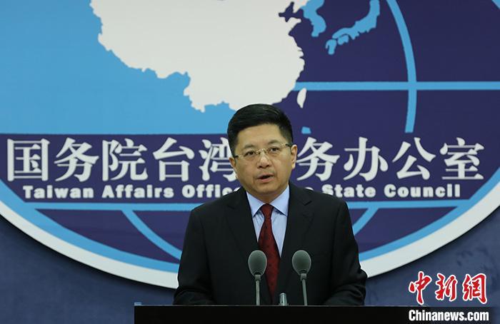 国台办:民进党当局对两岸交流往来的阻挠禁限变本加厉