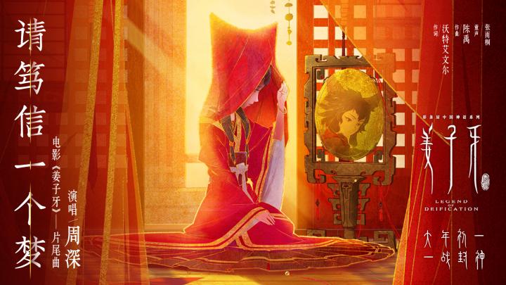 《姜子牙》杭州路演,周深现场演唱电影片尾曲《请笃信一个梦》