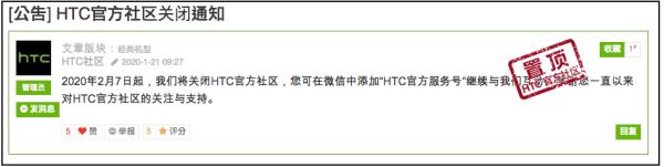 京东天猫店陆续关掉后,HTC再关官方网小区