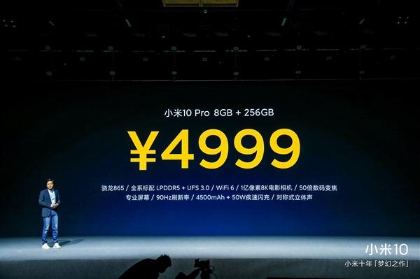 小米10/小米10 Pro市场价、开售時间发布:3999元/4999元起