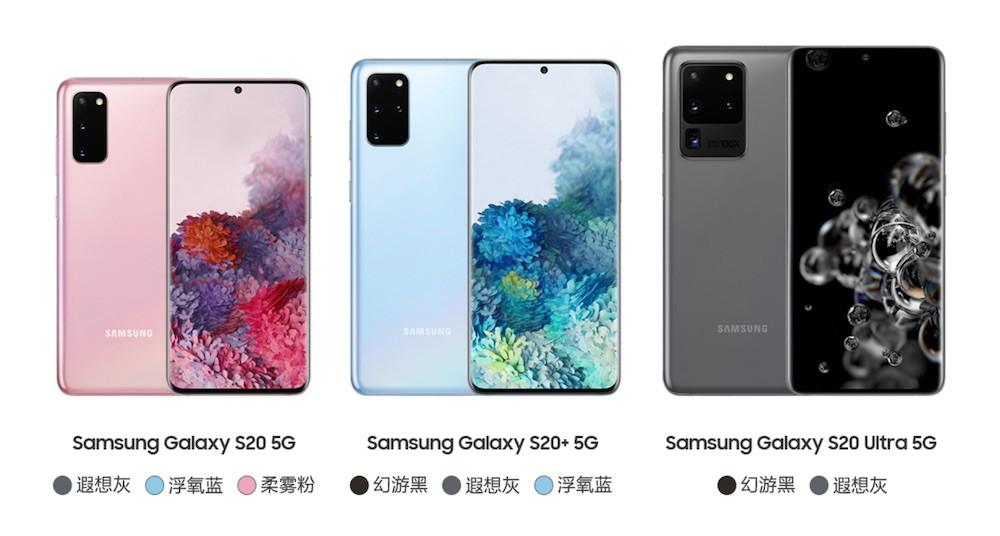 三星 Galaxy S20 系列产品中国发行市场价发布,Z Flip 开价 11999 元