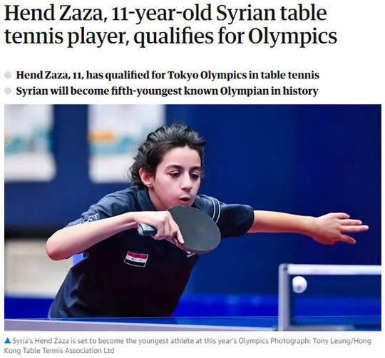 东京奥运最小参赛选手诞生!11岁叙利亚乒乓球神童