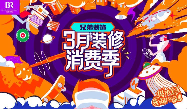 """火爆!兄弟裝飾""""云專場""""熱力開啟三月裝修黃金季"""