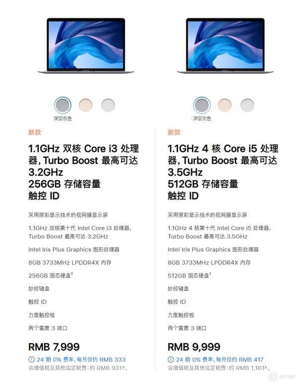 2020 款 Macbook Air 公布,7999 元开售