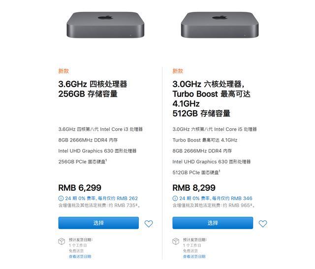 蘋果更新Mac mini,i3 258G起市場價6299元