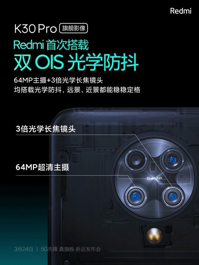官方宣布:Redmi K30 Pro适用双OIS光学防抖