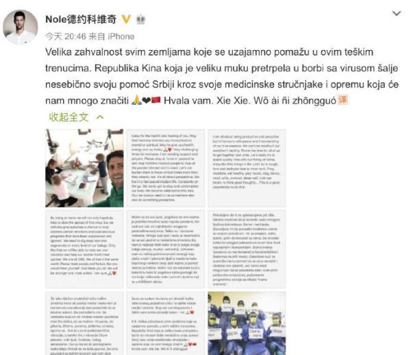 体坛联播 德约发文感谢中国援助塞尔维亚:谢谢,我爱你中国
