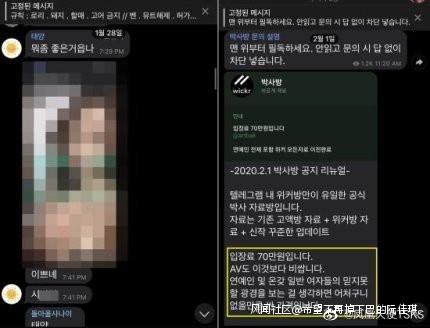 n号房间:韩国N号房间指的是甚么?揭秘N号房间内容实录底细 26万会员同享未成年正当视频是奈何样回事?