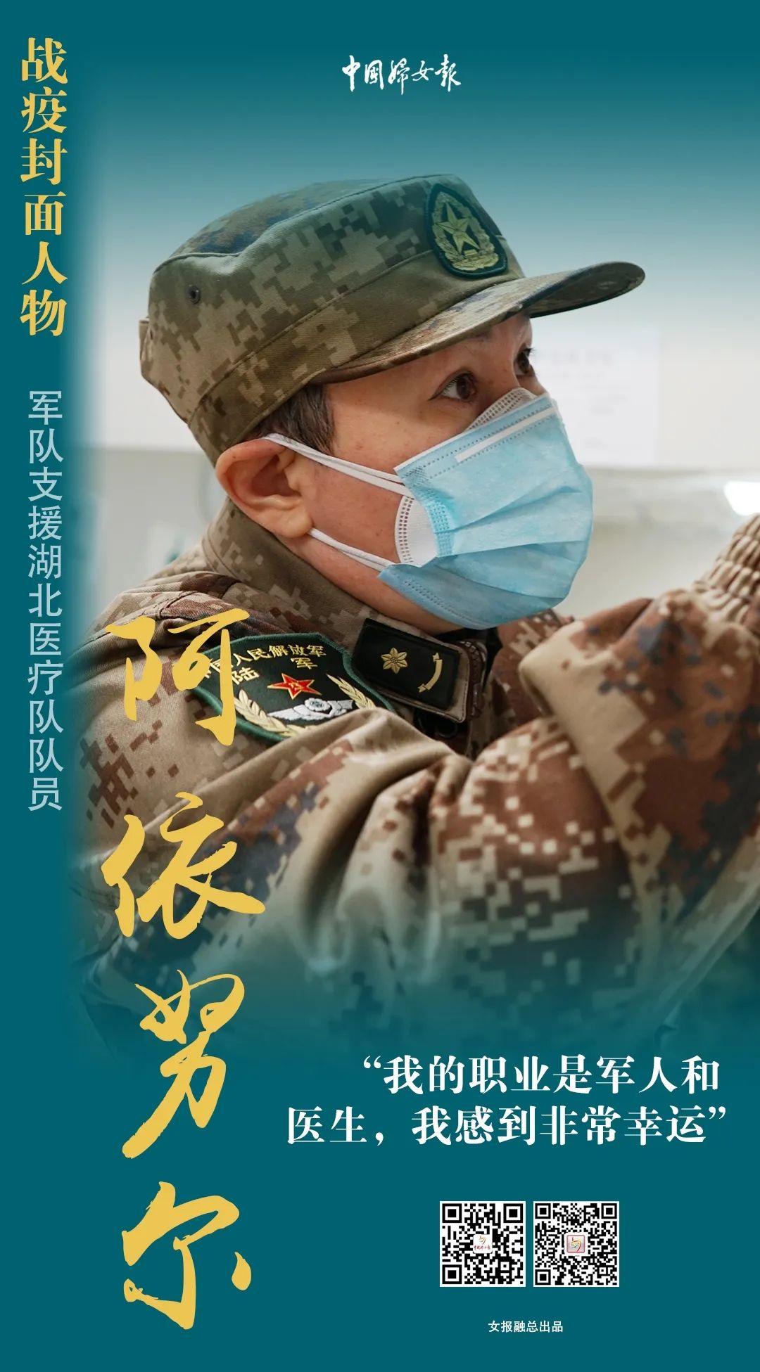 """战疫封面人物〡军队支援湖北医疗队队员阿依努尔:""""月光""""洒满战""""疫""""路"""