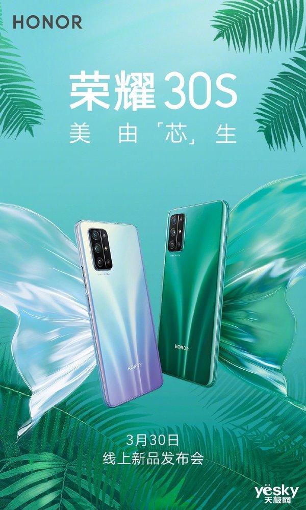 荣耀30S官方宣布:新手机脸照首曝出,将适用40W超级快充