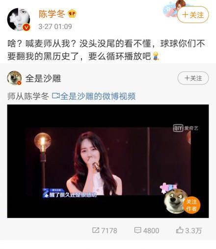 陈学冬转错秦牛正威rap:呃 后面还有个女孩儿…. 郭敬明调侃