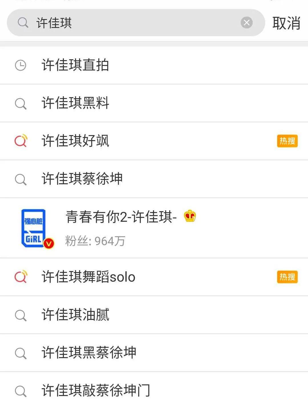 《青你2》争议不断的SNH48许佳琪