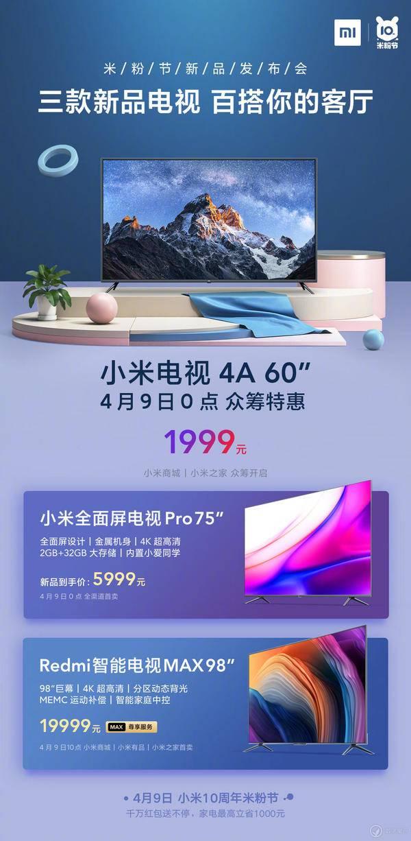 小米发布2款智能电视机新产品,市场价 1999 块和 5999 元