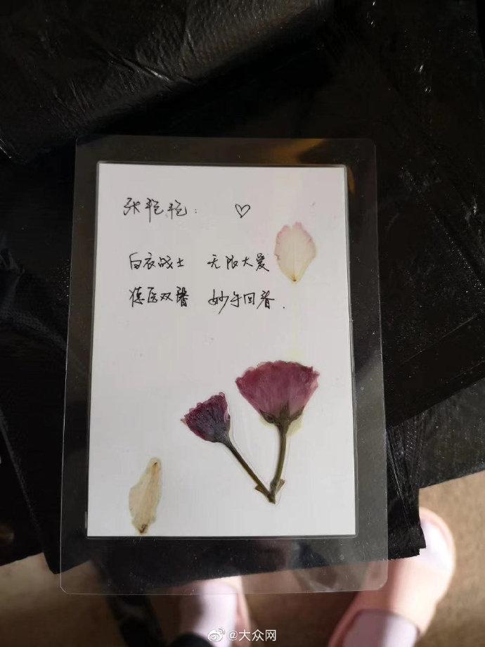 """""""谢谢你为湖北拼过命""""!武汉治愈患者向山东医疗队寄来樱花卡牌"""