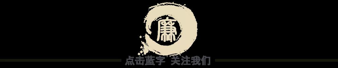 中国纪检监察报评论员文章:精准监督严格执纪 狠刹奢侈浪费歪风