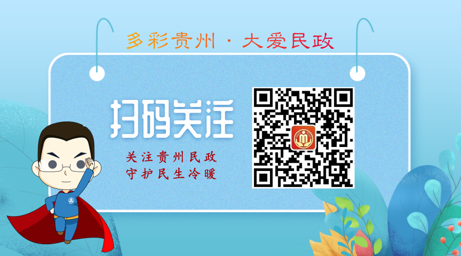 民政部《养老机构管理办法》专题新闻发布会实录