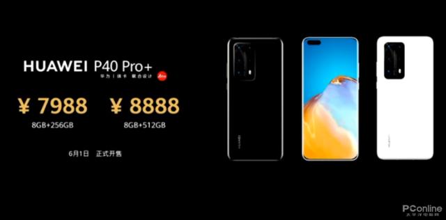 4188元起最高8888元!华为P40系列国行价格出炉,华为P40 Pro+ 6月1日开售