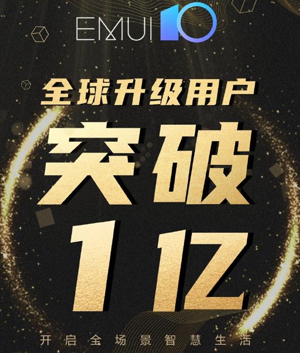 华为新品新品发布会开演技术性欢乐 EMUI 10.1聪慧互动深受希望