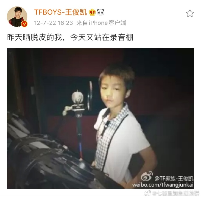 「TFBOYS」「分享」200411 粉丝深扒王俊凯儿时微博,小凯欲把微博设置半年可见?