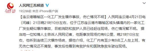 每经23点丨连云港一化工厂发生爆炸事故,伤亡不明;为何不能喝粥,张文宏回应了;甘肃一对母子疑疲劳驾驶坠入黄河,一人遗体已找到