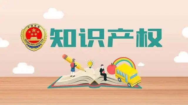 中國知識產權制度是怎么一步步發展和完善的?