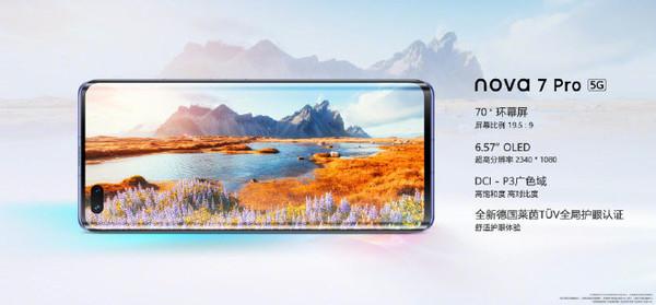 华为公司nova7系列产品宣布公布 3200万眼周追焦市场价2999元起