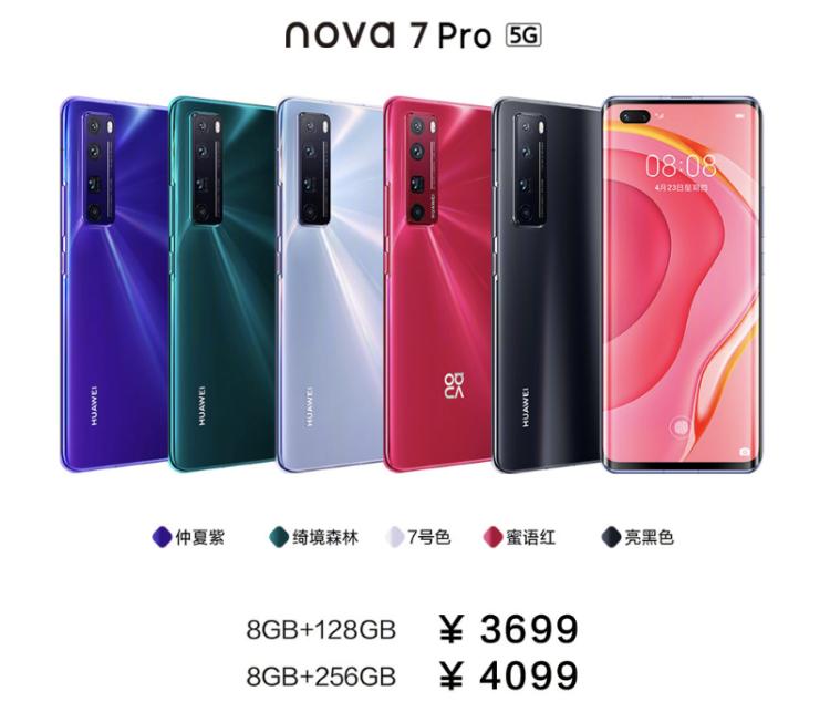 华为发布nova7系列产品新手机 市场价2399元起