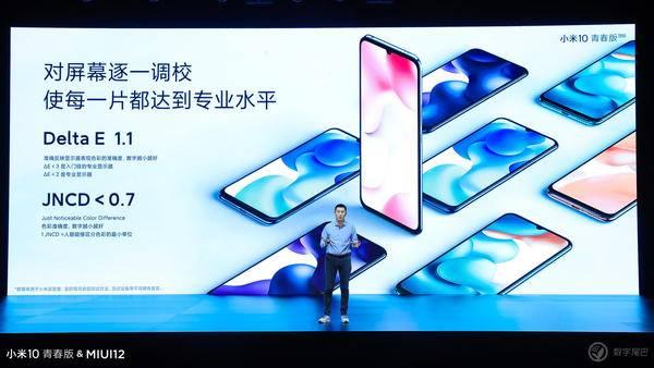 小米手机 10 青春版宣布公布:骁龙处理器 765G/ 2099 元开售