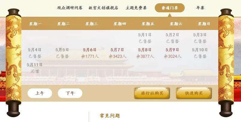 """2319.7万人出游!游客看日出""""挤爆""""景区?"""