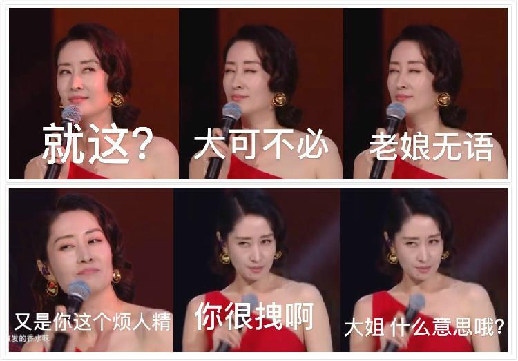 是表情管理失控,还是太到位?刘敏涛的挑眉、翻白眼成了这场盛典的最火元素